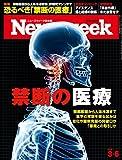 Newsweek (ニューズウィーク日本版) 2018年 3/6 号 [禁断の医療]
