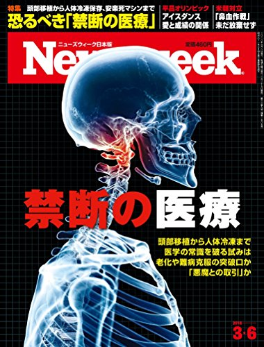 [画像:Newsweek (ニューズウィーク日本版) 2018年 3/6 号 [禁断の医療]]