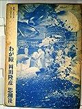 わが瞳 (1972年)