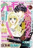 ハーモニィRomance 2018年6月号 [雑誌] (ハーモニィコミックス)