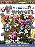 台風のサバイバル (かがくるBOOK—科学漫画サバイバルシリーズ)