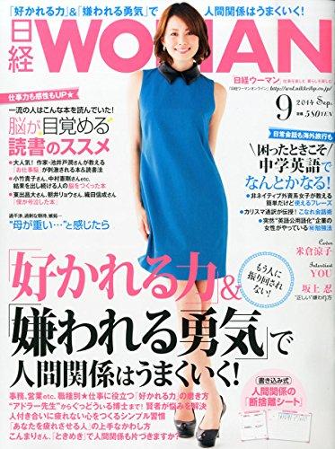 日経WOMAN2014年9月号の詳細を見る