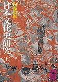 日本文化史研究(上) (講談社学術文庫)