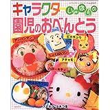 キャラクターいっぱいの園児のおべんとう (レディブティックシリーズ―料理 (2117))