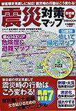 震災対策マップ―震災時の行動はこう変わる! (ぴあMOOK)