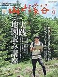 山と溪谷 2017年9月号 「山がもっと楽しくなる! 実践地図読み講座」「コツが身につく!地図読みドリル2017」「歴史と自然に親しむロングトレイル入門」