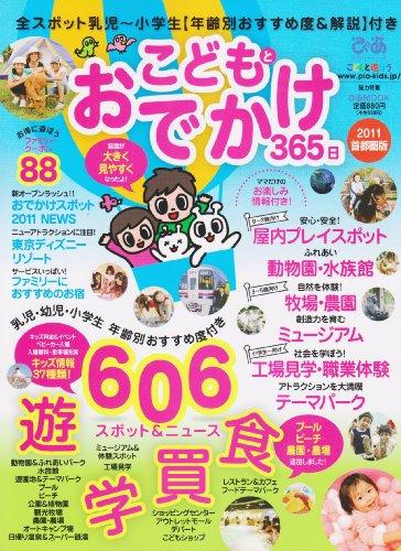 こどもとおでかけ365日 首都圏版 2011年—保存版 (ぴあMOOK ぴあファミリーシリーズ)