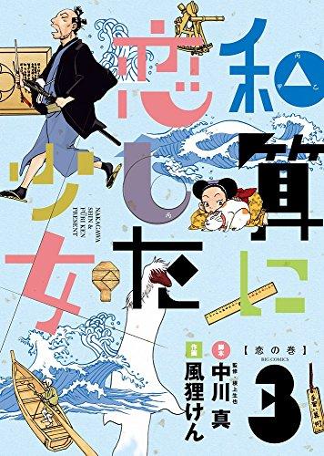 和算に恋した少女 (3) (ビッグコミックス)
