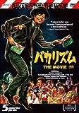 バカリズム THE MOVIE[DVD]