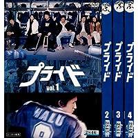 プライド 全4巻(Vol.1~4)セット