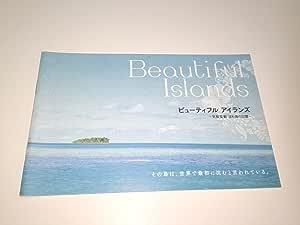 ビューティフルアイランズ 是枝裕和エグゼクティブプロデューサー 2010年公開ドキュメンタリー 非売品プレス