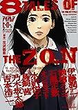 アイアムアヒーロー 公式アンソロジーコミック: 8 TALES OF THE ZQN / 伊藤 潤二 のシリーズ情報を見る