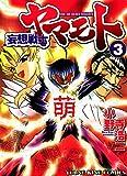 妄想戦士ヤマモト (3) (ヤングキングコミックス)