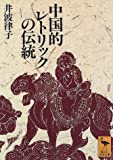 中国的レトリックの伝統 (講談社学術文庫)
