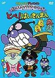 それいけ! アンパンマン だいすきキャラクターシリーズ/ばいきんまん 「とべ! ばいきんまん」 [DVD]