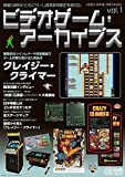 ビデオゲーム・アーカイブス vol.1 クレイジー・クライマー (IGCC-MOOK)