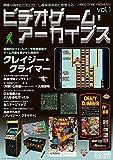 ビデオゲームアーカイブス vol1