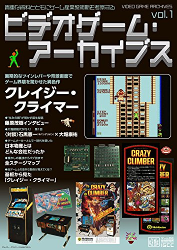 ビデオゲーム・アーカイブス vol.1 クレイジー・クライマー (IGCC-MOOK)