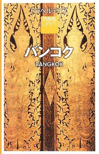 トラベルデイズ バンコク (旅行ガイド)の詳細を見る