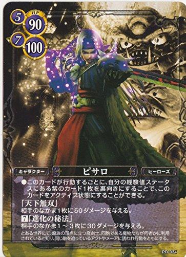 ドラゴンクエストTCG   「ピサロ」 PR-034