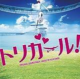 映画「トリガール! 」オリジナル・サウンドトラック
