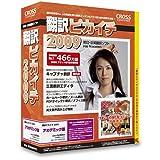 翻訳ピカイチ 2009 アカデミック版 for Windows 改訂版