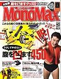 Mono Max (モノ・マックス) 2008年 10月号 [雑誌]