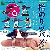 指のりツバメ 全5種セット ガチャガチャ