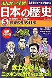 まんがで学習日本の歴史5明治時代~平成時代