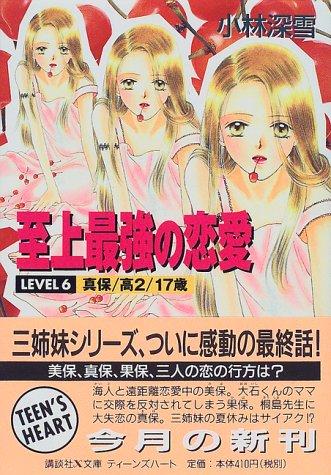 至上最強の恋愛〈LEVEL6〉真保・高2・17歳 (講談社X文庫―ティーンズハート)の詳細を見る