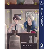【単話売】恋をするつもりはなかった 3 (ドットブルームコミックスDIGITAL)
