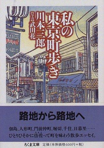 私の東京町歩き (ちくま文庫)の詳細を見る