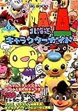 北海道キャラクターガイド (MG BOOKS)