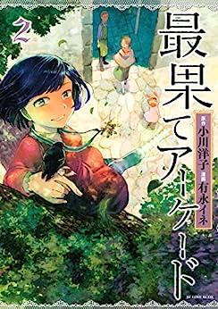 Saihate Arcade (最果てアーケード) 01-02