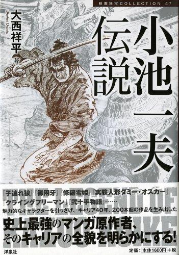 小池一夫伝説 (映画秘宝COLLECTION)の詳細を見る