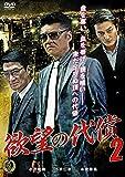 欲望の代償2[DVD]