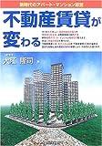 不動産賃貸が変わる (QP Books)