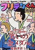 フリテンくんgold (Bamboo Mook)