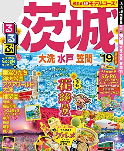 るるぶ茨城 大洗 水戸 笠間'19 (るるぶ情報版(国内))