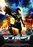 マンボーグ<日本劇場公開特別版>[DVD]