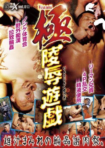 G-MAX013 極 陵辱遊戯 [DVD]