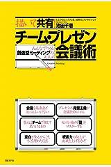 描いて共有!チーム・プレゼン会議術 Kindle版