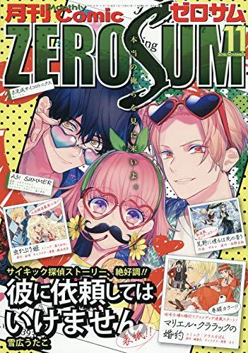 コミックZERO-SUM2018年11月号