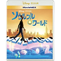 ソウルフル・ワールド MovieNEX [ブルーレイ+DVD+デジタルコピー+MovieNEXワールド] [Blu-ra…