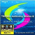 TMPGEnc Authoring Works 6|ダウンロード版