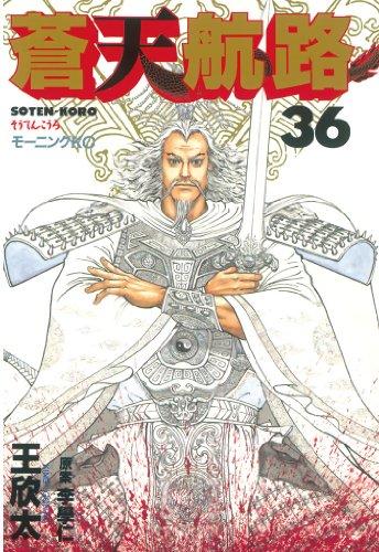 蒼天航路(36) (モーニングコミックス)
