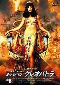 ミッション クレオパトラ [DVD]