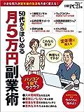 50代からはじめる月5万円副業術 日経BPムック