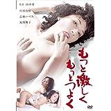 ロマンポルノ45周年記念・HDリマスター版「ゴールドプライス3000円シリーズ」DVD もっと激しくもっとつよく