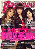 Popteen (ポップティーン) 2006年 10月号 [雑誌]